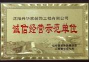 河北11选5中奖查询兴华家装饰工程有限公司荣誉资质